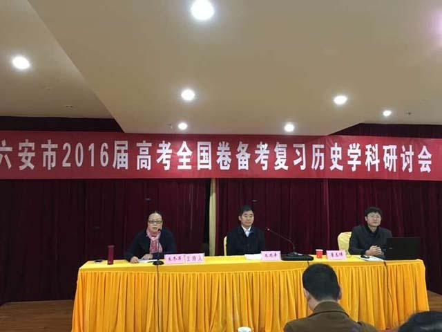 六安市2016高三历史复习备考研讨会03.jpg